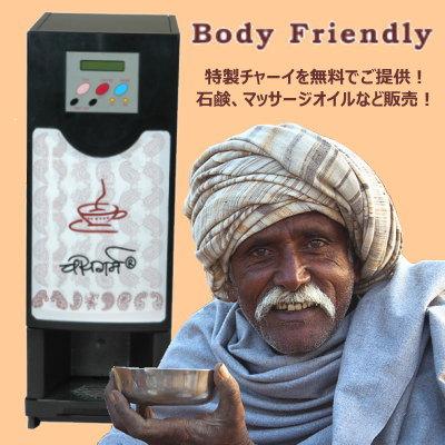 bodyfriendly