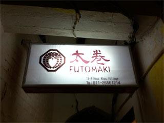 futomaki banner